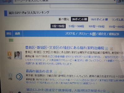 美容鍼東京豊島区
