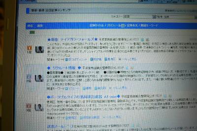 美容鍼灸東京豊島区文京区新宿区鍼灸師募集口コミ