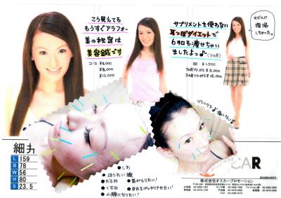 美容鍼灸東京豊島区文京区新宿区口コミ