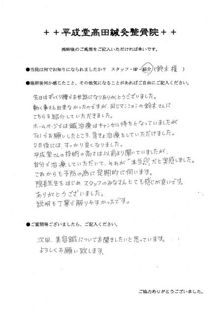 美容鍼灸東京豊島区文京区新宿口コミモデル不妊治療