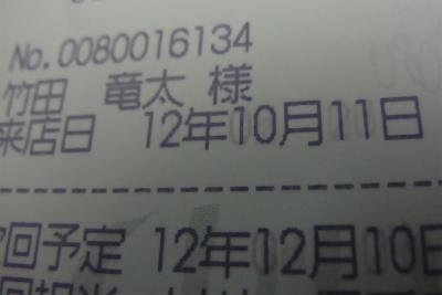 平成堂高田鍼灸整骨院 美容鍼灸 耳つぼダイエット 高田馬場 雑司ヶ谷