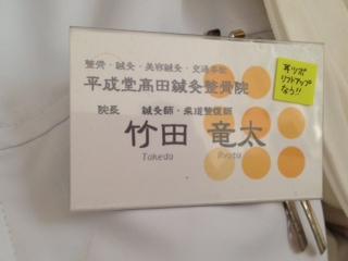 竹田竜太 平成堂高田 美容鍼 電流 東京豊島区