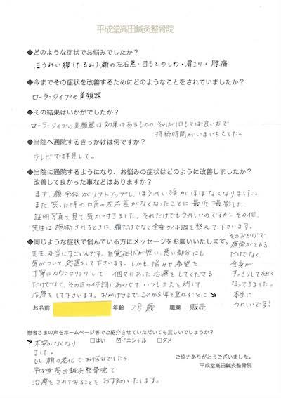 竹田竜太 平成堂高田鍼灸整骨院