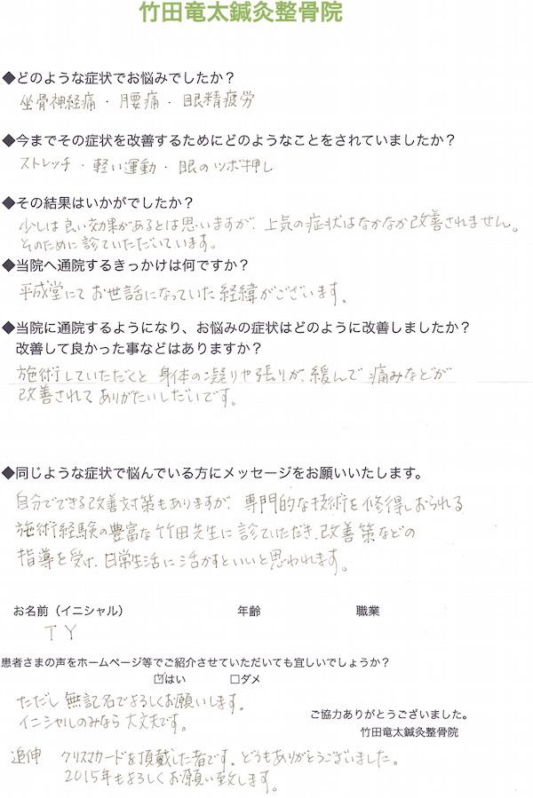 竹田竜太鍼灸整骨院