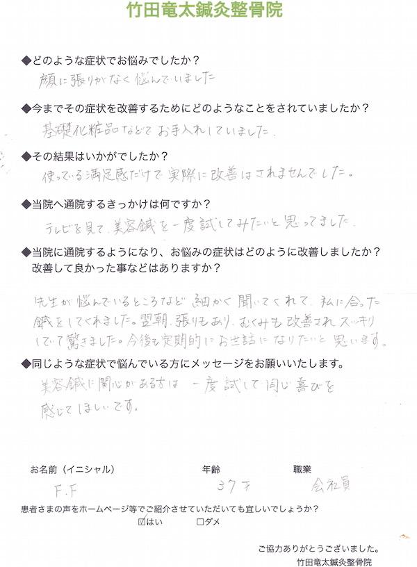 竹田竜太鍼灸整骨院口コミ感想