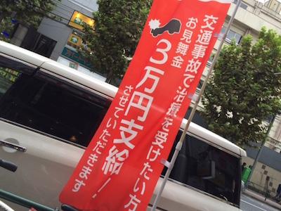 豊島区交通事故竹田竜太鍼灸整骨院