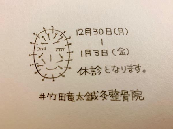 美容鍼 竹田竜太鍼灸整骨院