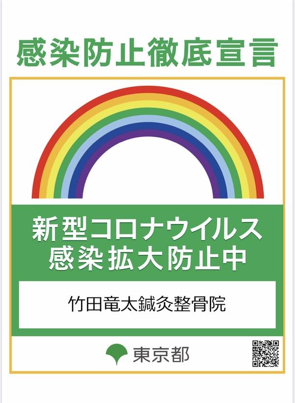 東京都新型コロナウイルス感染拡大...